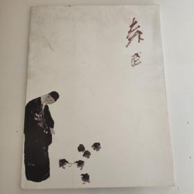 袁武(画册)