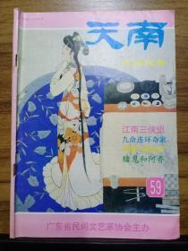 天南(民间文学双月刊) 第59期【有部分是属于广东各地的民间故事】