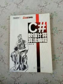 C#数值计算算法编程