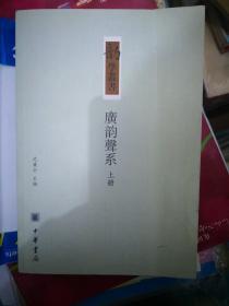 广韵声系(上)