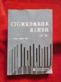 CFG桩复合地基技术及工程实践.第二版