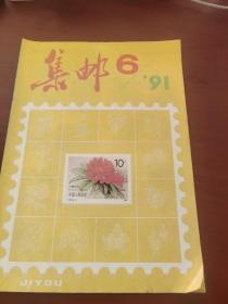 集邮1991. 6
