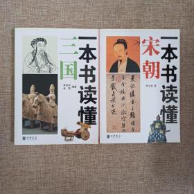 两本合售 一本书读懂宋朝 + 一本书读懂三国
