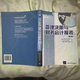 管理决策与财务会计报表(第2版)——国外会计名师经典译丛
