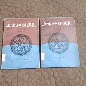上古神话演义(第三卷,第四卷)