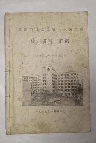 重庆市江北区第一人民医院史志汇编1952-1988(油印本)