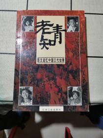 老知青:图文追忆中国三代知青