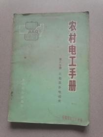 农村电工手册(第八分册)