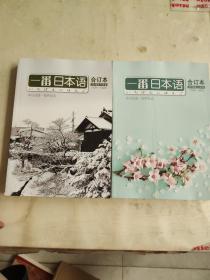 一番日本语  2019 合订本 1月-6月、7月-12月 两册