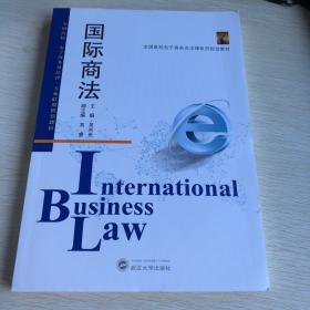 国际商法(全国高校电子商务及法律系列规划教材)