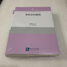 专利文件撰写(全新未拆封原包装)