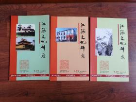 江海文化研究2010年第1期 第2期 第3期【三册合售】