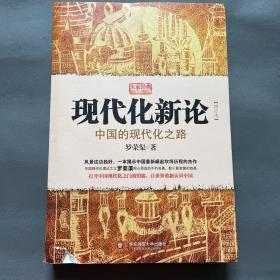 现代化新论:中国的现代化之路