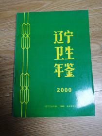 辽宁卫生年鉴2000