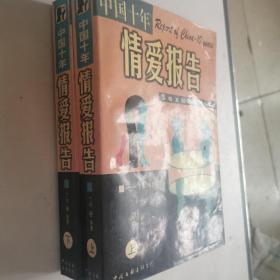 中国十年情爱报告  上下册 大32开 21.7.26