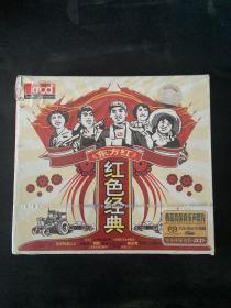 CD红色经典---东方红