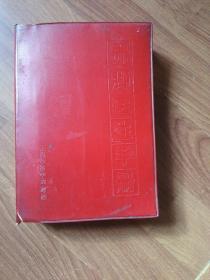 赤脚医生手册修订本 (仔细看图)
