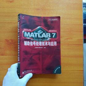 MATLAB 7 辅助信号处理技术与应用【有藏书者签名  内页干净】