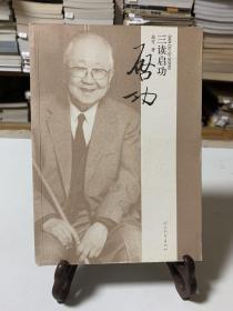 三读启功(首版一印)