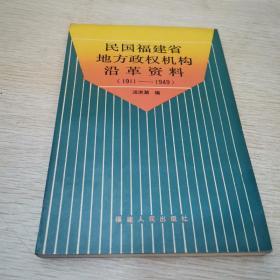 民国福建省地方政权机构沿革资料(1911-1949)