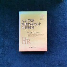 人力资源管理体系设计全程辅导