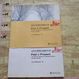 继往开来:北京大学研究生教育90年:the 90th anniversary of graduate education Peking University