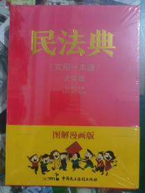 图解漫画版民法典(实用一本通.大字版)
