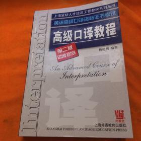 英语高级口译资格证书考试高级口译教程