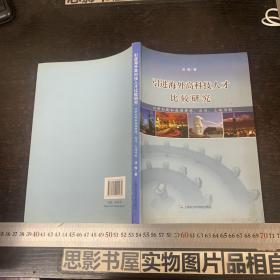 引进海外高科技人才比较研究:以新加坡和我国香港台湾上海为例