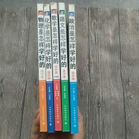 数学、化学、语文、物理政治是怎样学好的(高中版)五本合售