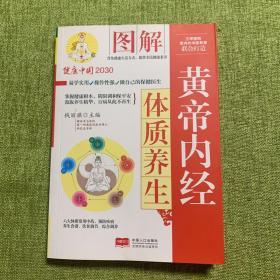 图解黄帝内经体质养生—健康中国2030家庭养生保健丛书