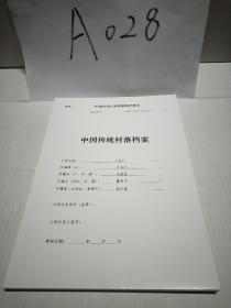 中国传统村落档案-浙江省衢州市龙游县沐尘乡社里村