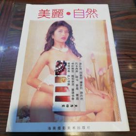 美丽  •  自然    海南摄影美术出版社1993年一版一印
