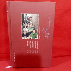 三联生活周刊20年
