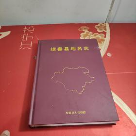 绿春县地名志。