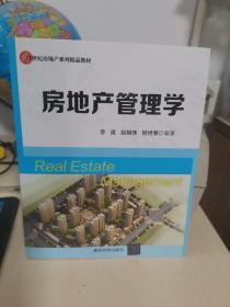 房地产管理学/21世纪房地产系列精品教材