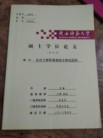 从出土资料看秦的文明化进程