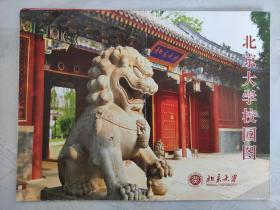 【旧地图】北京大学校园图  4开