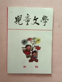 儿童文学【1963年第1期】 创刊号