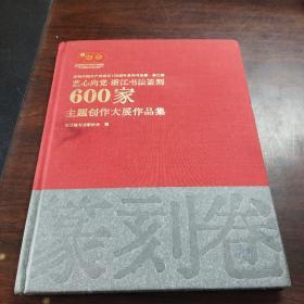 600家主题创作大展作品集(篆刻卷)
