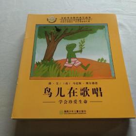 青蛙弗洛格的成长故事系列适合3-6岁儿童 12册合售