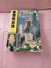 香港商业法(签赠本)