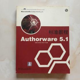 Authorware 5.1标准教程(带光盘)