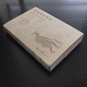 中国经济通史--隋唐五代经济卷