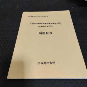 江西省医疗服务和健康服务业现状及发展趋势研究结题报告