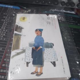 黄蓓佳倾情小说系列:童眸