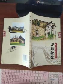 古韵新盛(綦江街镇历史文化丛书)