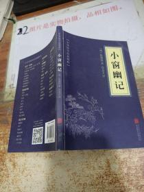 中华国学经典精粹:小窗幽记