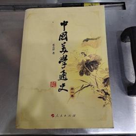 中国美学通史(第一卷)(有水渍)