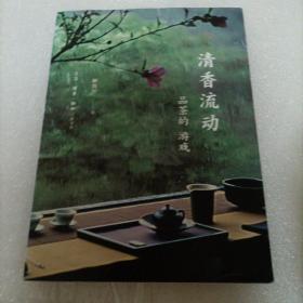 清香流動:品茶的游戲        C1